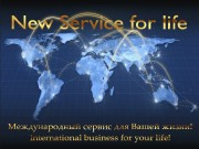 Презентация услуг New Service for life-1