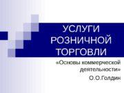 УСЛУГИ РОЗНИЧНОЙ ТОРГОВЛИ  «Основы коммерческой деятельности» О.