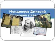 Менделеев Дмитрий Иванович (1834 -1907)  СОЗДАНИЕ УПРАВЛЯЕМОГО