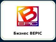 Бизнес BEPIC  Компания BEPIC,  США (Старт