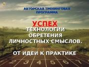 Презентация Успех — автор Могилевкин- 19 слайдов