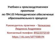Учебная и производственная практика по ПМ. 05 Методическое