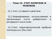 Тема 12. УЧЕТ КАПИТАЛА И РЕЗЕРВОВ 12. 1.