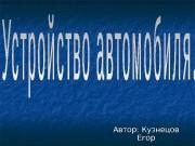 Презентация устройство автомобиля Автор Кузнецо Егор