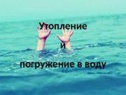 Утопление  и погружение в воду  Утопление