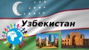 Узбекистан  Узбекистан – солнечный, богатый край, где