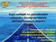 Презентация Узлы автомобильных дорог 5 курс