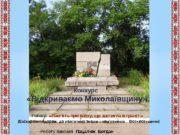 Конкурс   «Відкриваємо Миколаївщину»