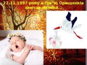 """22. 11. 1997  року в сім""""ю Орищенків"""