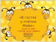 «В гостях у пчёлки Майи» (игра по