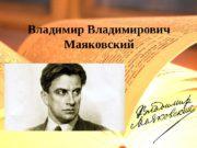 Владимирович Маяковский  Биография Владимир Маяковский родился в