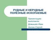 Презентация v2Rudnye i nerudnye poleznye iskopaemye 1