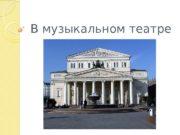 В музыкальном театре  Балет Петрушка  Игорь