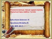 Презентация Вахапова Х Елгоныс А