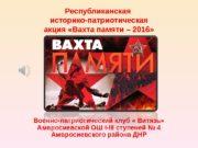 Республиканская историко-патриотическая акция «Вахта памяти – 2016» Военно-патриотический