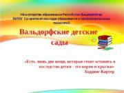 Министерство образования Республики Башкортостан ГАПОУ Салаватский колледж образования