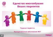Единство многообразия Ваших пациентов Трудные пациенты. Функциональные заболевания