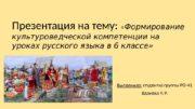 Презентация на тему:  « Формирование культуроведческой компетенции