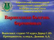 Харьковский национальный медицинский университет Кафедра акушерства и гинекологии