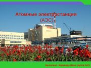 Атомные электростанции  (АЭС) Выполнил: Варивода Иван группа