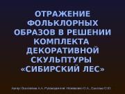 Презентация vasenkova present