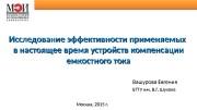 Презентация Вашурова Е.А Автосохраненный