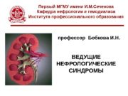 Первый МГМУ имени И. М. Сеченова Кафедра нефрологии