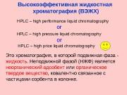 Презентация ВЭЖХ-long