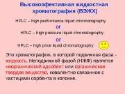 Презентация ВЭЖХ-short