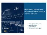 Программа увеличения выручки сети кинотеатров  «Конец фильма»