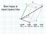Презентация векторы в пространстве