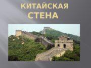 ВЕЛИКА КИТАЙСКАЯ  СТЕНА  Великая Китайская стена