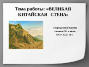Тема работы:  « ВЕЛИКАЯ  КИТАЙСКАЯ