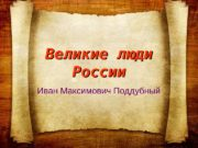 Великие люди  России Иван Максимович Поддубный