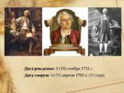 Дата рождения:  8 (19) ноября 1711 г.