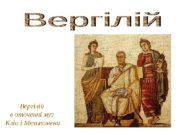 Вергілій в оточенні муз Кліо і Мельпомени