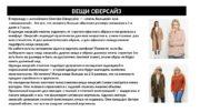 ВЕЩИ ОВЕРСАЙЗ В переводе с английского Oversize (Оверсайз)