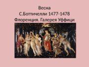 Весна С. Боттичелли 1477 -1478 Флоренция. Галерея Уффици