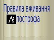 Апостроф  Це наймолодший знак нашого письма.
