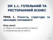 Презентация ВГост Lekcija No 1
