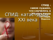 Презентация Вич и СПИД