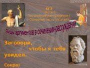 Образовательный портал «Мой университет» Факультет «Реформа образования» ЕГЭ