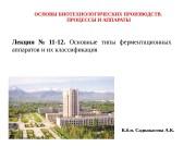 Презентация Виды ферментеров