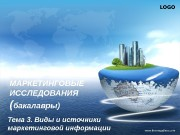 Презентация Виды и источники маркетинговой информации