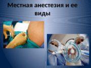 Местная анестезия и ее виды  Под местной