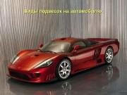Презентация Виды подвесок на автомобилях