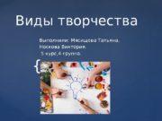 {Виды творчества Выполнили: Мясищева Татьяна, Носкова Виктория.