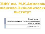 Виды услуг,  оказываемых исследовательскими агентствами г. Якутск
