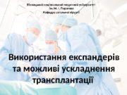 Використання експандерів та можливі ускладнення трансплантації Вінницький національний