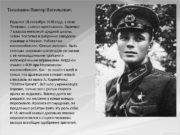 Талалихин Виктор Васильевич Родился 18 сентября 1918 года,